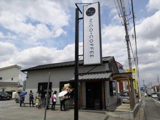 パンとコーヒーのお店『Boulangerie NICO』が堀工町に移転オープン!!