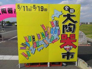 全国大陶器市 おうら中央多目的広場で5月19日まで開催!!