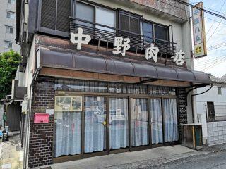 『中野肉店』が閉店