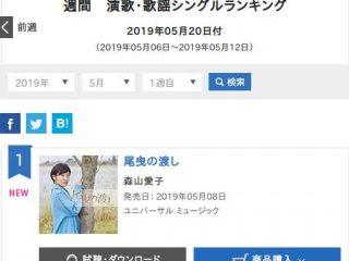 森山愛子さんの館林ソング「尾曳の渡し」がオリコンランキング1位を獲得!!
