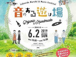 6月2日つつじが岡公園にて『音のある遊び場 Lakeside Marché & Music Festival 2019』開催!!