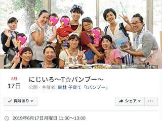 子育てサークル「T☆バンブー」では障害を持つ親のお話会『にじいろ~T☆バンブー~』を定期的に開催しているよ