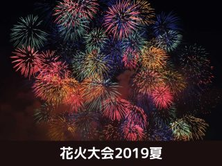2019年館林周辺の花火大会まとめ!!
