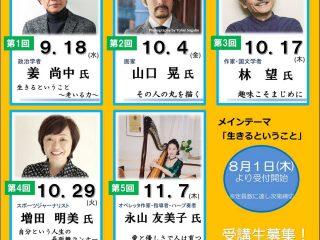 【完売】令和元年度市民大学講座「生きるということ」、初回は9月18日【2019】