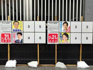 群馬県知事選挙&参議院選挙情報(2019年7月21日投票)