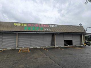 『オネスティ 広内店』が閉店
