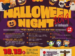 「HALLOWEEN NIGHT 2019 IN TATEBAYASHI」10月19日開催!!