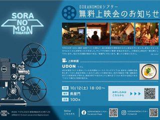 【開催中止】『SORANOMONシアター』初めての上映会が10月開催決定!!