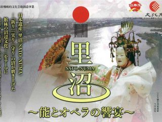 日本遺産認定記念「里沼(SATO-NUMA)~能とオペラの響宴~」開催決定!!