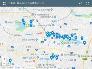 日本遺産「里沼SATO-NUMA」マップを作りました