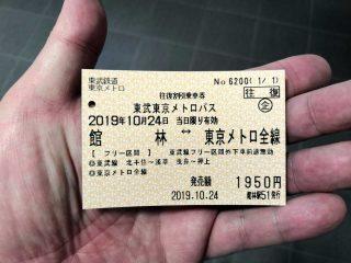 東武東京メトロパスで都内を移動してみた