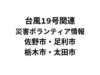 台風19号関連災害ボランティア情報まとめ【佐野市・足利市・栃木市・太田市】
