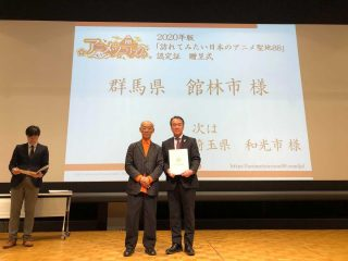 館林市が「訪れてみたい日本のアニメ聖地 88(2020年版)」に選ばれました!!
