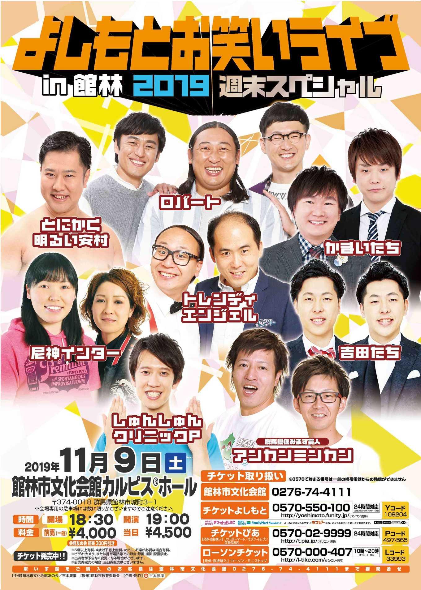 よしもとお笑いライブin館林2019~週末スペシャル~