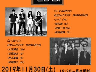LiveCafe松原街道で 『Back To The 80'sシリーズ』第1弾めんたいロックDay!!開催