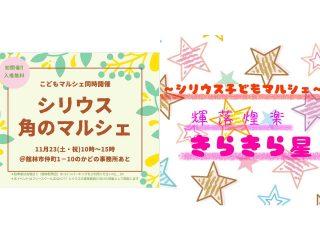 『まなビバ!シリウス』が「角のマルシェ」&こどもマルシェ「きらきら星」を同時開催!!