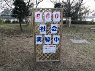 【社会実験】近藤沼公園でバーベキュー!!