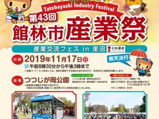 2019年の館林市産業祭は今年もつつじが岡公園にて開催!!