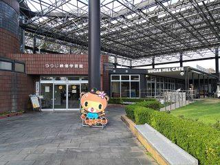 今週の館林 2019年11月11日〜