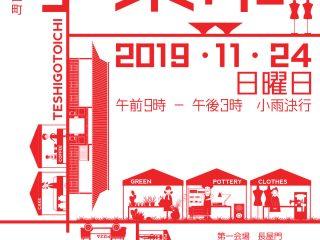 秋の手業市 2019年は11月24日開催