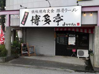 苗木町の『博多鉄板焼き よかろうもん 館林店』が楠町に12月中旬移転