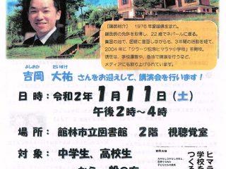 図書館プレゼンツ【著者を囲む会】「ヒマラヤに学校をつくる」開催!!