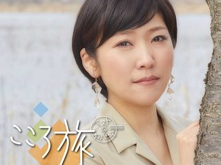 「尾曳の渡し」森山愛子さんのニューアルバム「こころ旅 ~ベスト&カバーズ~」が発売!!