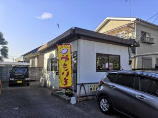 【更新】緑町中央公園近くに焼き芋屋さんがオープン!!