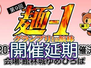 『第9回 麺-1グランプリ in 館林』2020年は開催延期
