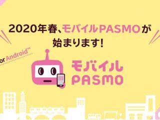 2020年春「モバイルPASMO」がやってくる♪