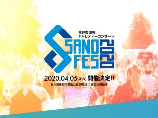 佐野市復興チャリティコンサート『SANO FES 2020』開催!!