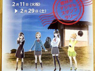 【更新】よりもいデジタルスタンプラリー開催!!