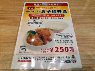【期間延長5月31日まで】餃子の王将が「お子様弁当」を販売中【コロナに負けない】