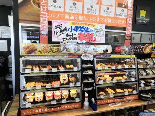 【コロナに負けない】ローソン板倉町板倉店で小中学生限定サービスやってるよ!
