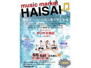 【延期】『Music Market HAISAI ♫』6月6日開催!!