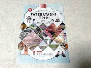 館林市観光ガイドブック「TATEBAYASHI TRIP」が完成配布中!!