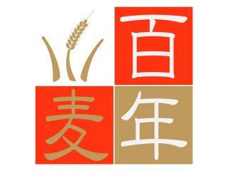 【テレビ放送情報】U字工事の旅!発見 #46 百年小麦