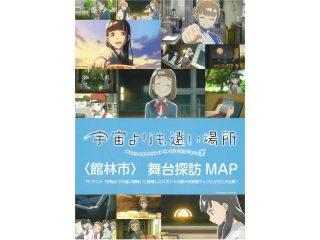 【よりもい】『「宇宙よりも遠い場所」舞台探訪マップ』が完成!!