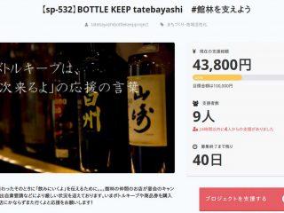 ボトルキープしてお店を応援しよう!『BOTTLE KEEP tatebayashi #館林を支えよう』プロジェクト開始!!