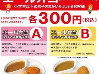 【コロナに負けない】CoCo壱番屋がお子さま食事支援『エール弁当』を発売!!