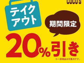 【コロナに負けない】ココスが期間限定テイクアウト20%OFFキャンペーン!!