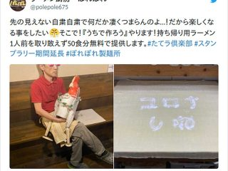 【テイクアウト】おうちで作ってSNSにアップしよう!ラーメン厨房ぽれぽれが持ち帰りラーメン無料キャンペーン!!