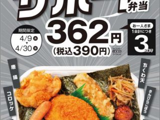 【コロナに負けない】ほっかほっか亭が『サポート弁当』を4月9日〜30日まで期間限定販売!!