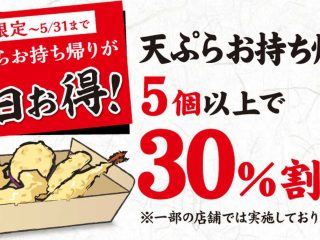 【テイクアウト】丸亀製麺が期間限定天ぷらお持ち帰り5個以上で30%割引き!!