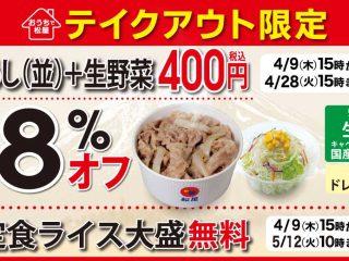 【コロナに負けない】松屋がテイクアウト限定「牛めし+生野菜18%オフ」4月9日〜28日まで期間限定キャンペーン!!
