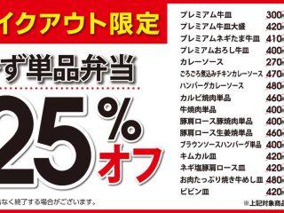 【テイクアウト】松屋が日本応援企画第2弾「おかず単品15~25%オフ」キャンペーン開催!!