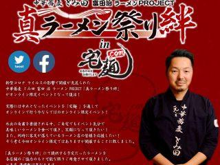 「真ラーメン祭り絆in宅麺」に『つけ麺弥七』『麺屋照の坊』が出店します!!