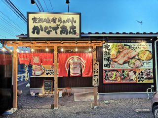 【テイクアウト始めました】かなで商店の味噌と煮干しの濃厚つけ麺とからあげ丼