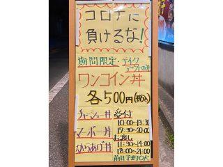 【コロナに負けない】民ちゃんラーメンがテイクアウト限定ワンコイン丼提供中!!