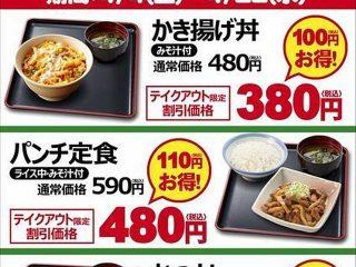 【コロナに負けない】山田うどんが人気メニューをテイクアウト割引き!!